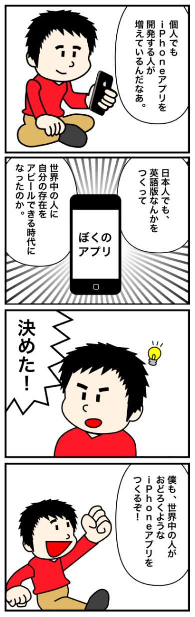 マンガでわかるiPhoneアプリ開発入門(1)