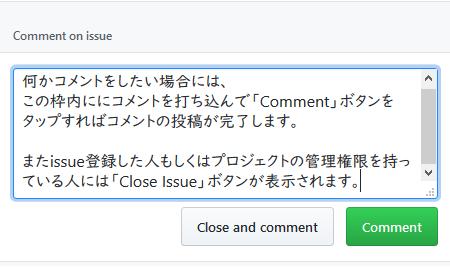 モバイル版コメント追加